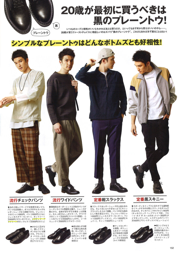 FINEBOYS10月号 掲載 ネックレス